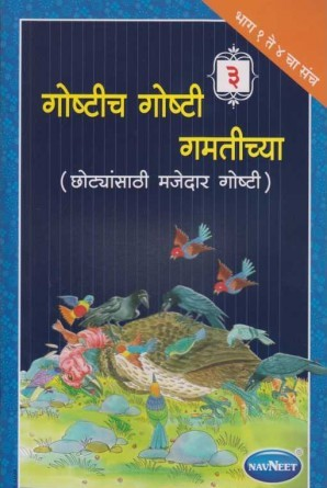 Navneet My Bedtime Stories Marathi Edition Bhag 3